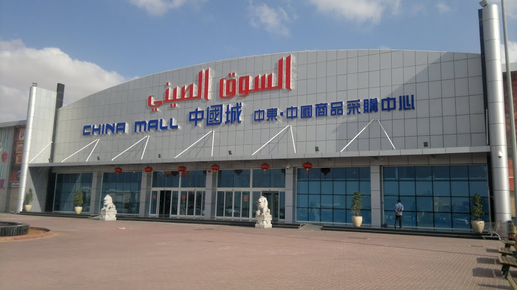China Mall | Wyndham Garden Ajman